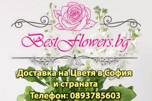Цветя в София