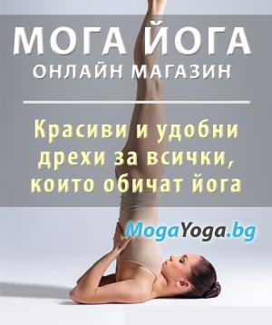 Мога Йога Онлайн Магазин - дрехи за дами, които обичат Йога