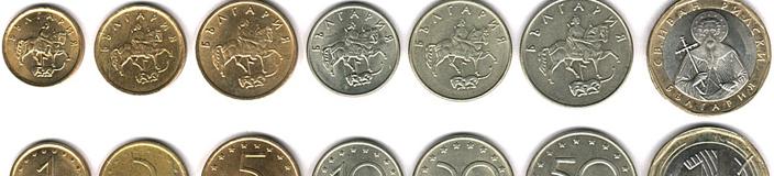 Современные болгарские монеты