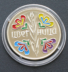 PALM SUNDAY BULGARIAN COIN