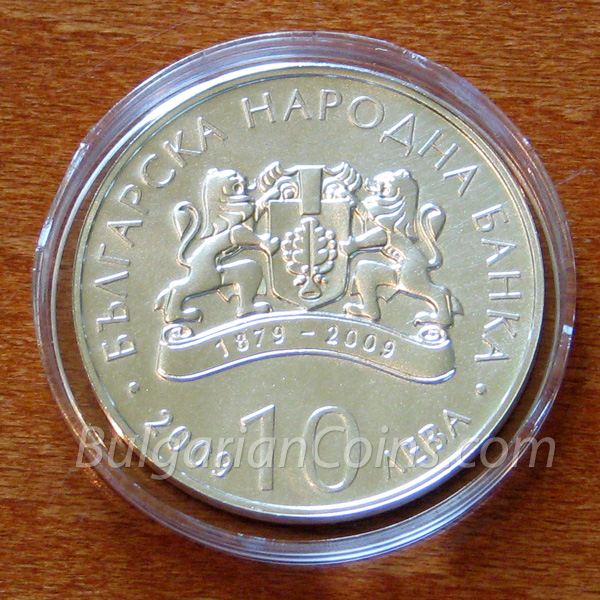 2009 130 Years Bulgarian National Bank Bulgarian Coin Obverse