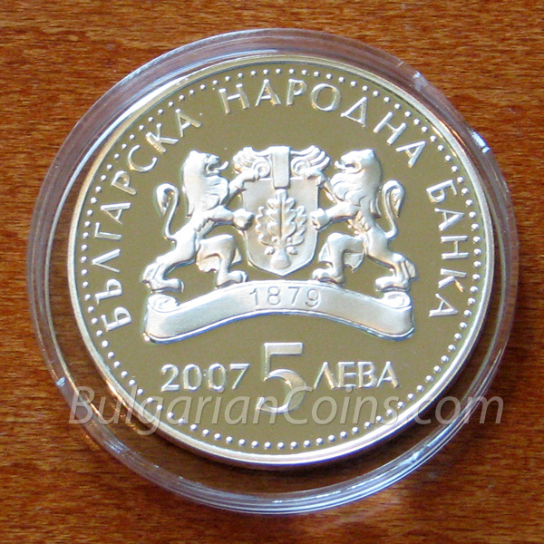 2007 Bulgarian Carpet Making Bulgarian Coin Obverse