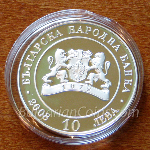 2008 130th Anniversary of Bulgaria�s Liberation Bulgarian Coin Obverse