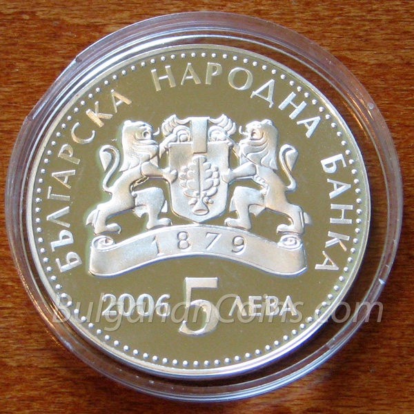 2006 Bulgarian Vine-growing and Wine Production Bulgarian Coin Obverse