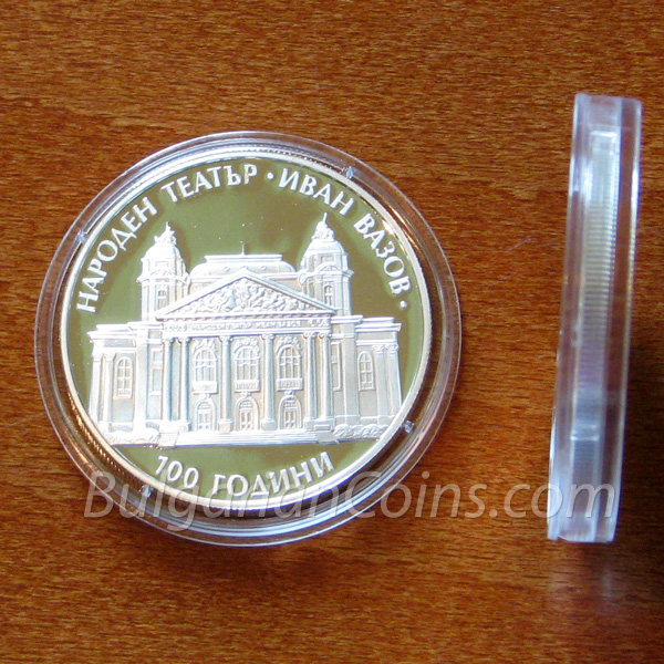 100 YEARS IVAN VAZOV NATIONAL THEATRE BULGARIAN COIN