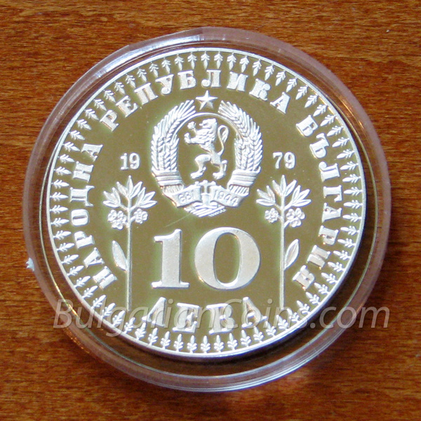 1979 International Year of the Child Piedford Official Restrike Bulgarian Coin Obverse