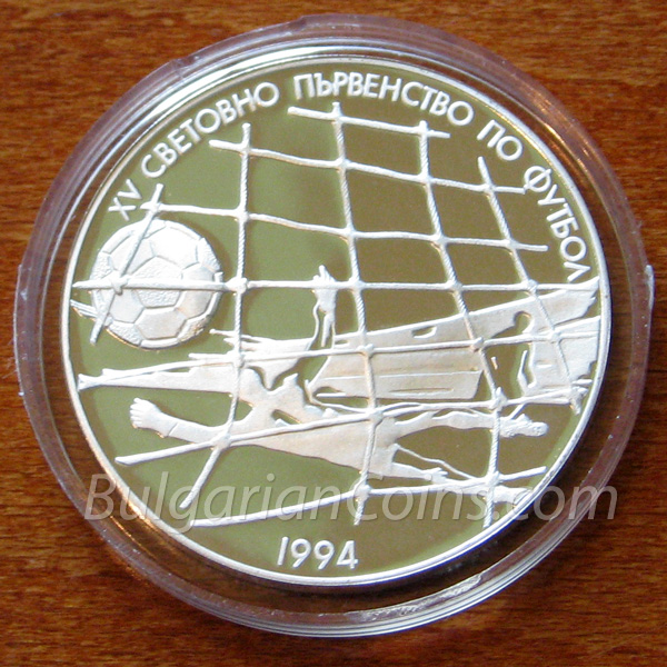 1994 - 15th World Football Championship, USA, 1994: Football Net Bulgarian Coin Reverse