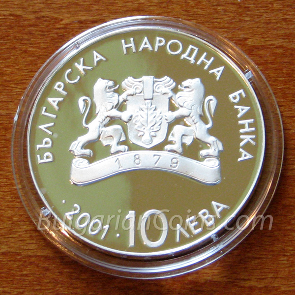 2001 19th Winter Olympic Games, Salt Lake City (USA), 2002: Ski Jump Bulgarian Coin Obverse