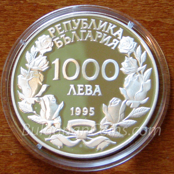 1995 100 Years Olympic Games Bulgarian Coin Obverse