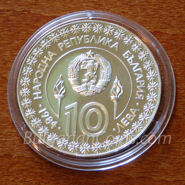 1984 14th Winter Olympic Games, Sarajevo (SFRY) Bulgarian Coin Obverse