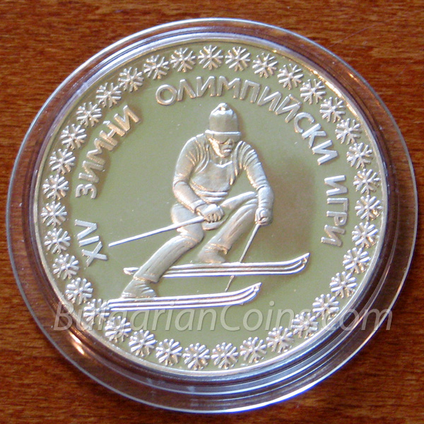 1984 - 14th Winter Olympic Games, Sarajevo (SFRY) Bulgarian Coin Reverse