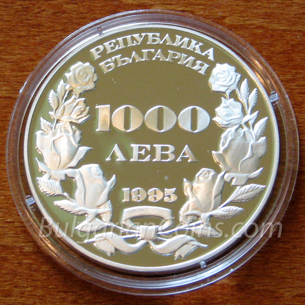 1995 110 Years Bulgarian Unification Bulgarian Coin Obverse
