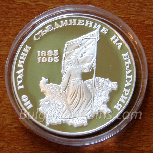 1995 - 110 Years Bulgarian Unification Bulgarian Coin Reverse