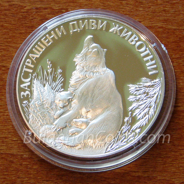 1989 - Mother Bear with Cubs Bulgarian Coin Reverse
