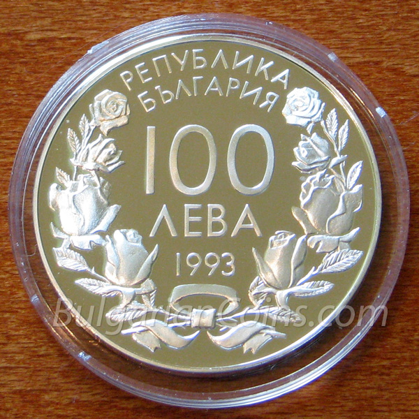 1993 17th Winter Olympic Games, Lillehammer (Norway), 1994: Bobsleigh Bulgarian Coin Obverse