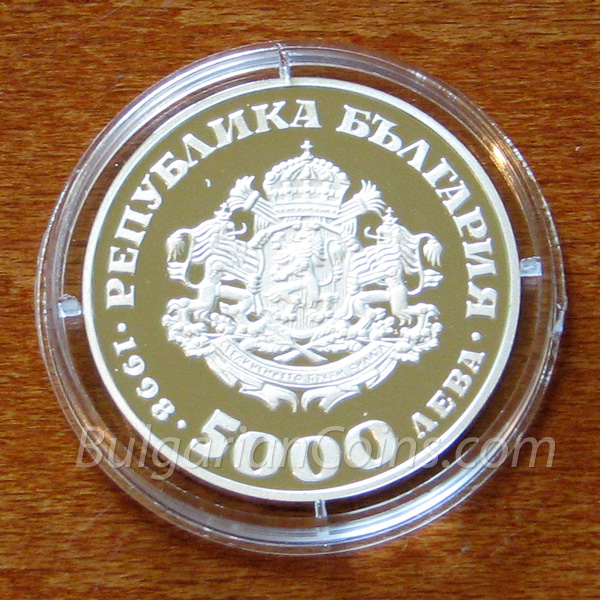 1998 St. Sofia Church Bulgarian Coin Obverse