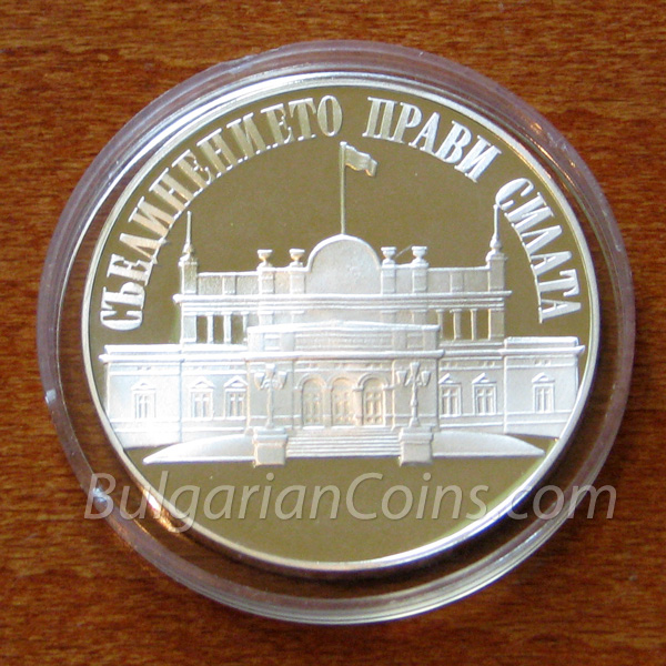 1993 - The Bulgarian Parliament Bulgarian Coin Reverse