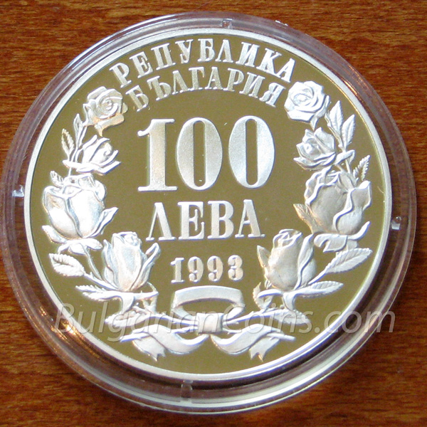1993 The Bulgarian Parliament Bulgarian Coin Obverse