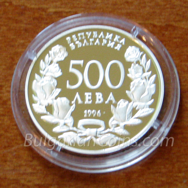 1996 100 Years National Academy of Arts Bulgarian Coin Obverse
