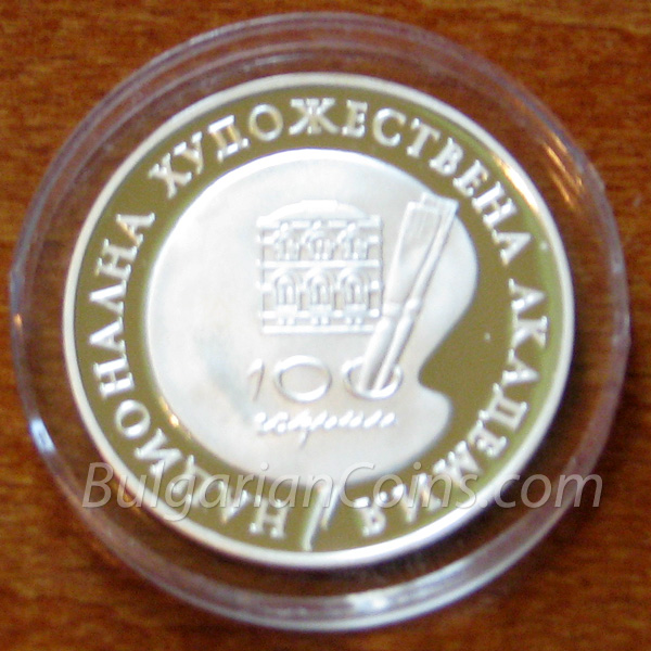 1996 - 100 Years National Academy of Arts Bulgarian Coin Reverse