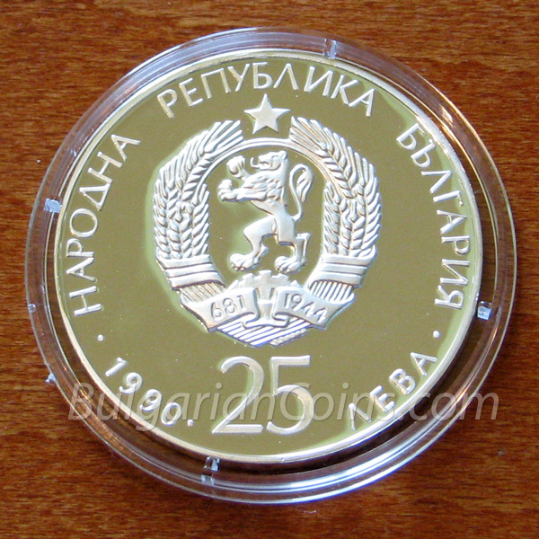 1990 14th World Football Championship, Italy, 1990: Football Bulgarian Coin Obverse