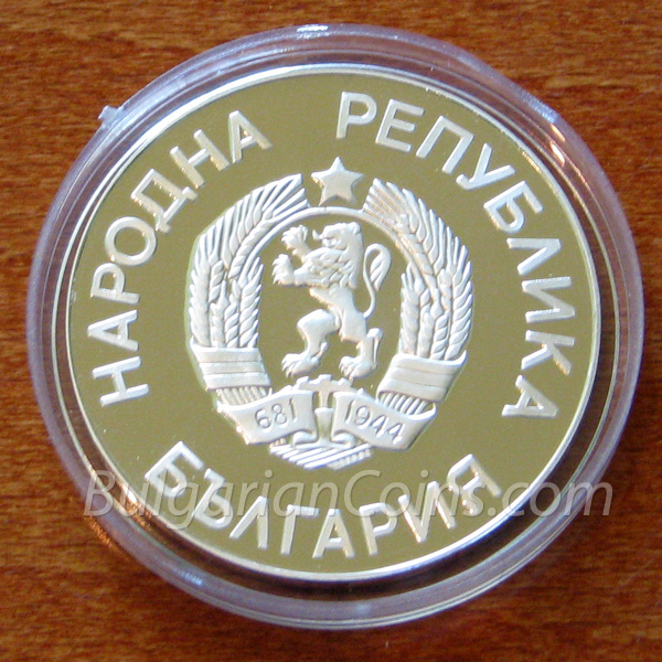 1986 World Football Championship, Mexico, 1986: Footballer Bulgarian Coin Obverse