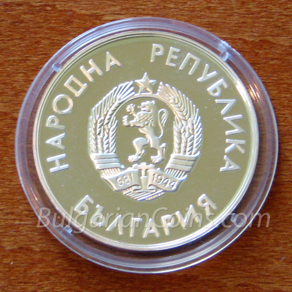 1987 15th Winter Olympic Games, Calgary (Canada), 1988 Bulgarian Coin Obverse