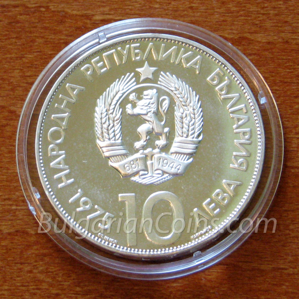 1975 10th Olympic Congress, Varna (Bulgaria), 1973 - Latin Bulgarian Coin Obverse