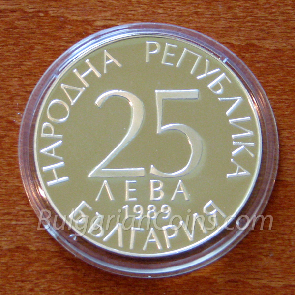 1989 14th World Football Championship, Italy, 1990: Footballers Bulgarian Coin Obverse