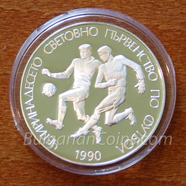 1989 - 14th World Football Championship, Italy, 1990: Footballers Bulgarian Coin Reverse