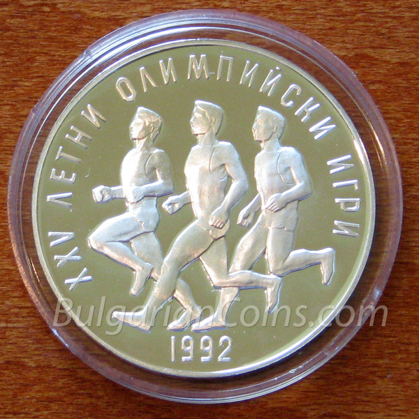 1990 - 25th Summer Olympic Games, Barcelona (Spain), 1992: Marathon Bulgarian Coin Reverse