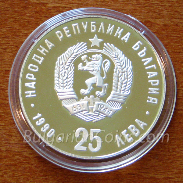 1990 16th Winter Olympic Games, Albertville (France), 1992: Ski-running Bulgarian Coin Obverse