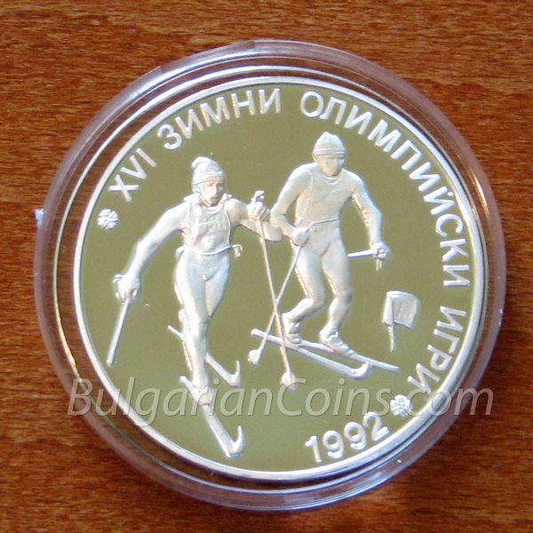 1990 - 16th Winter Olympic Games, Albertville (France), 1992: Ski-running Bulgarian Coin Reverse