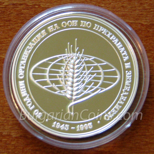 1995 - 50 Years FAO Bulgarian Coin Reverse