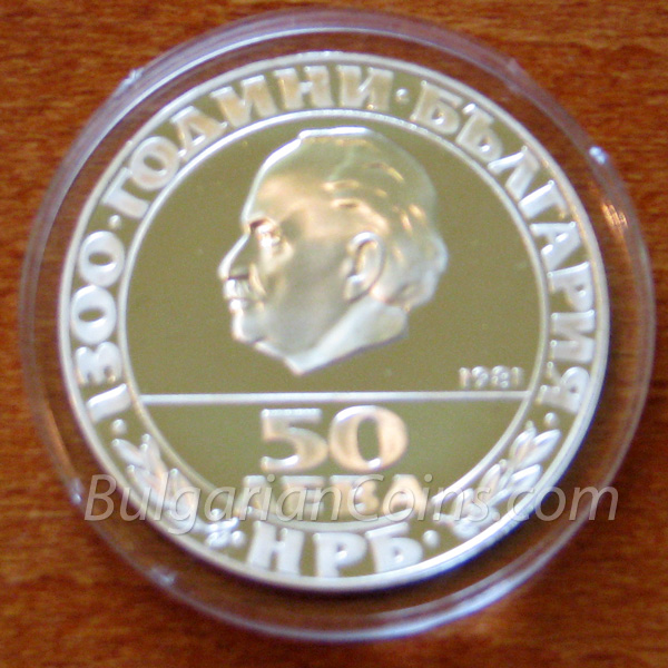 1981 The Republic Bulgarian Coin Obverse