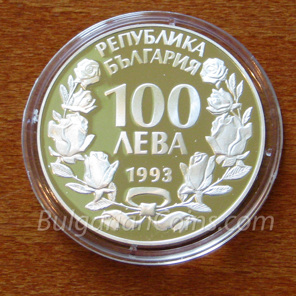 1993 15th World Football Championship, USA, 1994: Footballer Bulgarian Coin Obverse