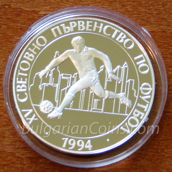 1993 - 15th World Football Championship, USA, 1994: Footballer Bulgarian Coin Reverse