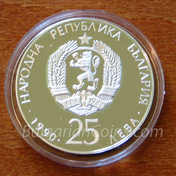 1990 14th World Football Championship, Italy, 1990: Football shoe Bulgarian Coin Obverse