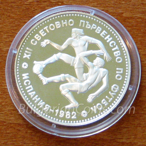 1982 - 12th World Football Championship, Spain, 1982 Footballers Bulgarian Coin Reverse
