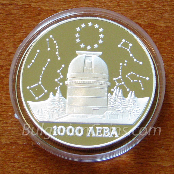 1995 - Rozhen Astronomical Observatory Bulgarian Coin Reverse