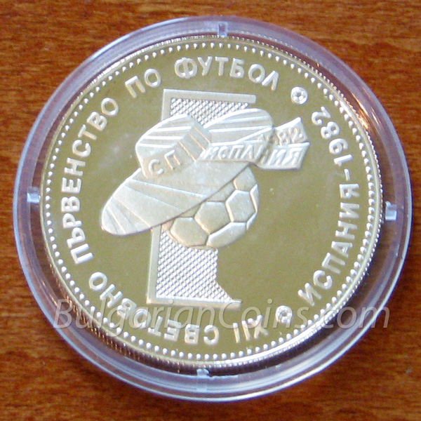 1982 - 12th World Football Championship, Spain, 1982: Sombrero Bulgarian Coin Reverse