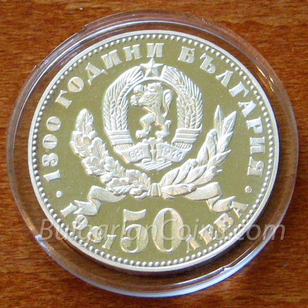 1981 Mother and Child Bulgarian Coin Obverse