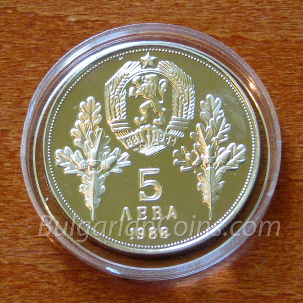 1988 120 Years Since the Death of Hadji Dimitar and Stefan Karadja Bulgarian Coin Obverse