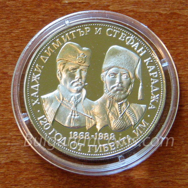 1988 - 120 Years Since the Death of Hadji Dimitar and Stefan Karadja Bulgarian Coin Reverse