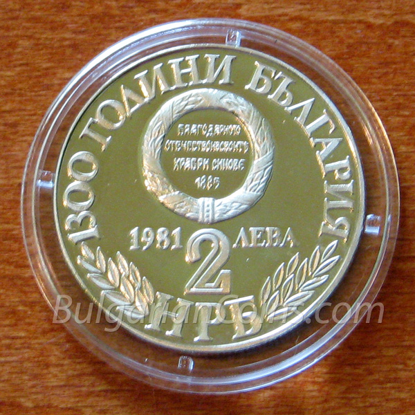 1981 Unification of Eastern Rumelia with Principality of Bulgaria Bulgarian Coin Obverse