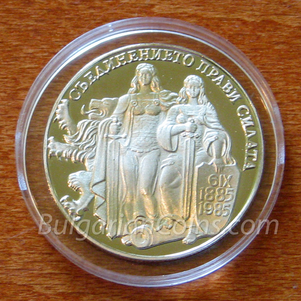 1981 - Unification of Eastern Rumelia with Principality of Bulgaria Bulgarian Coin Reverse
