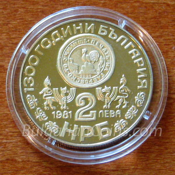 1981 The Rila Monastery Bulgarian Coin Obverse