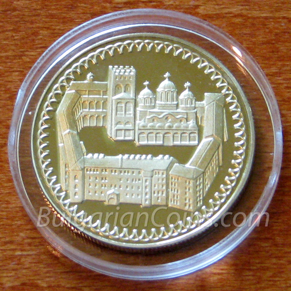 1981 - The Rila Monastery Bulgarian Coin Reverse