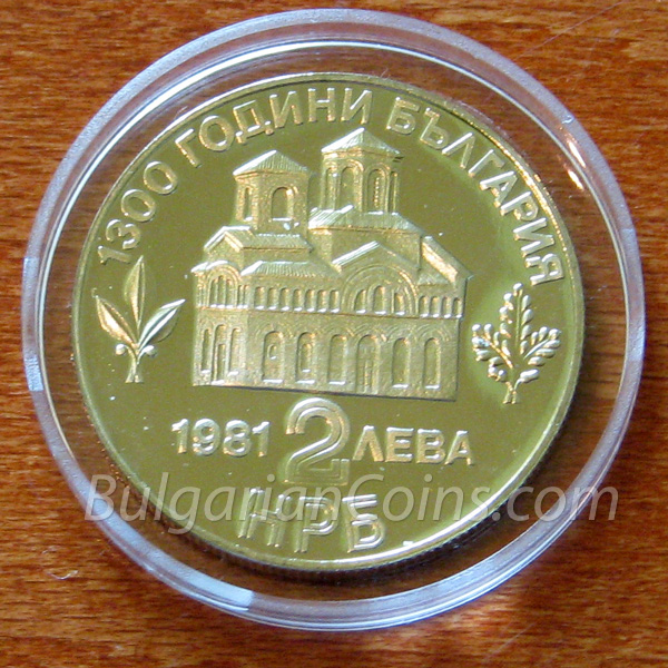 1981 800 Years Since the Uprising of Assen and Petar Bulgarian Coin Obverse