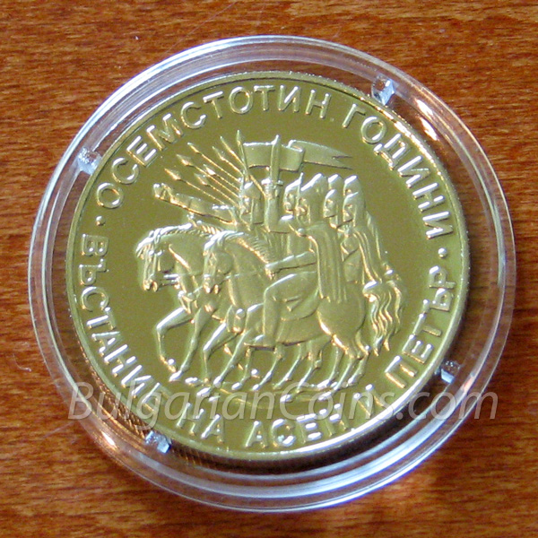 1981 - 800 Years Since the Uprising of Assen and Petar Bulgarian Coin Reverse